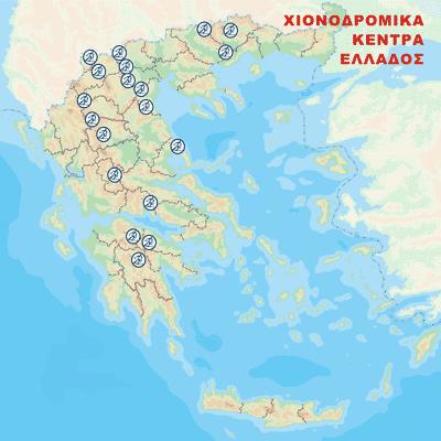 Χιονοδρομικά Κέντρα Ελλάδας